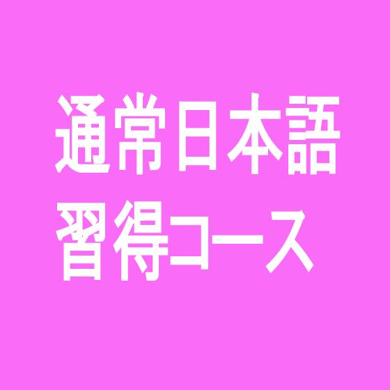 通常日本語習得コース