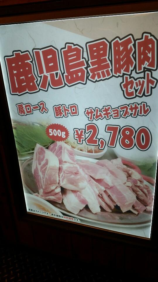 厳選銘柄豚!「鹿児島黒豚肉セット」